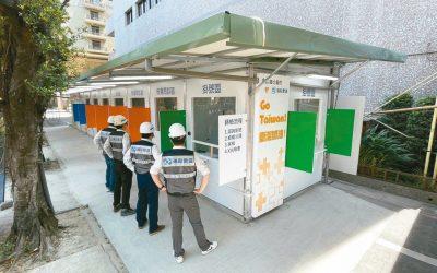 瑞助營造新聞消息-瑞助營造助臺北醫院建6間篩檢站